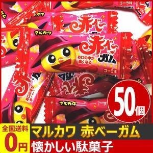 マルカワ 赤ベーガム 50個 丸川製菓 ポイント消化 ゆうパケット便 メール便 送料無料|kamenosuke