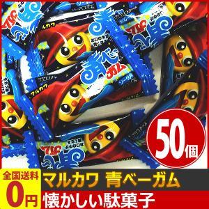 マルカワ 青ベーガム 50個 丸川製菓 ポイント消化 ゆうパケット便 メール便 送料無料|kamenosuke