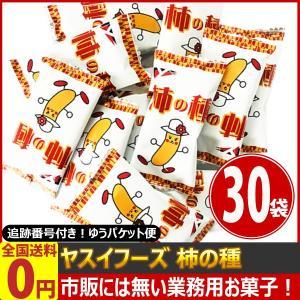 ヤスイフーズ 業務用のお菓子!柿の種 1袋(6g)×30袋 ゆうパケット便 メール便 送料無料 駄菓子 つかみどり バラまき ポイント消化 訳あり 景品|kamenosuke