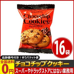 ブルボン スーパーやドラッグストアにはない業務用! チョコチップクッキー 1袋(2枚入)×16袋 ゆうパケット便 メール便 送料無料|kamenosuke