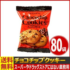 送料無料 ブルボン チョコチップクッキー 1袋(2枚入)×80袋【 お菓子 駄菓子 】 kamenosuke
