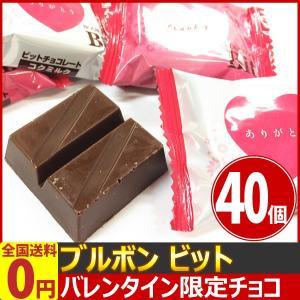 ブルボン バレンタイン限定版★ビット コクミルク 40個 ゆうパケット便 メール便 送料無料|kamenosuke