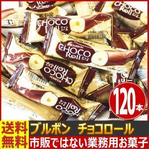 【送料無料】販促品で配ったりするのに最適!ブルボン チョコロール 120本|kamenosuke