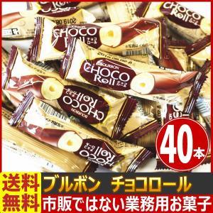 【送料無料】販促品で配ったりするのに最適!ブルボン チョコロール 40本|kamenosuke