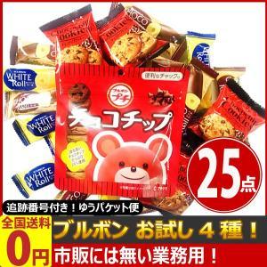 ブルボン 市販ではない業務用「チョコロール」「プチチョコチップ」などお試し4種類 合計25点詰め合わせセット ゆうパケット便 メール便 送料無料|kamenosuke
