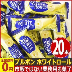 ブルボン ホワイトロール 20本 ゆうパケット便 メール便 送料無料(業務用 大量 バラまき つかみどり 駄菓子 お菓子 販促品 景品)|kamenosuke