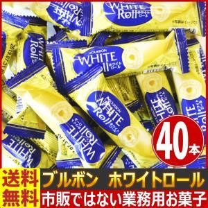 【あすつく対応】送料無料 ブルボン ホワイトロール 40本 業務用 駄菓子 お菓子 おやつ チョコ まとめ買い バラまき つかみ取り イベント お祭り 景品|kamenosuke