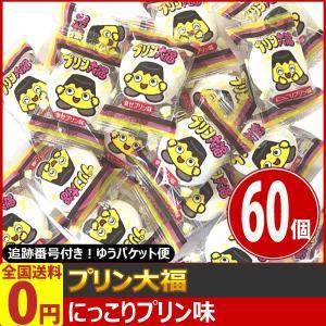 やおきん ましゅろ〜 にっこりプリン味 60個 ゆうパケット便 メール便 送料無料【 お菓子 駄菓子 2018 チョコレート 】|kamenosuke