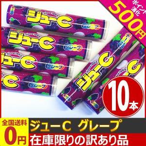 カバヤ ロングセラーのラムネ菓子。 噛んでも舐めても楽しめます♪ ジューC グレープ 1本 (15粒入)×10本 ゆうパケット便 メール便 送料無料|kamenosuke