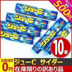 カバヤ ロングセラーのラムネ菓子。 噛んでも舐めても楽しめます♪ ジューC サイダー 1本 (15粒入)×10本 ゆうパケット便 メール便 送料無料|kamenosuke