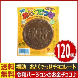 送料無料 福助 令和バージョンは500円玉型!おとくでっせチョコレート 120個 (※当店では当たり券の交換は行っておりません。) チョコ 駄菓子 お祭り 景品|kamenosuke