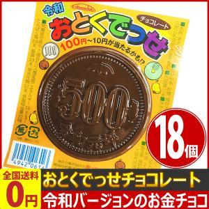 福助 おとくでっせチョコレート 30個 ゆうパケット便 メール便 送料無料 (※当店では当たり券の交換は行っておりません。) 駄菓子 チョコ ポイント消化|kamenosuke