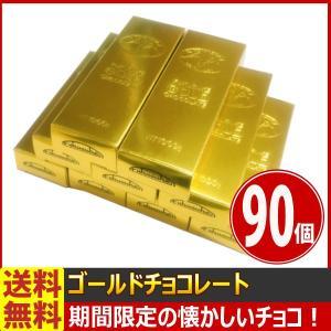 送料無料 あすつく対応 福助 なつかしいチョコ!ゴールドチョコレート 1個(12g)×90個 駄菓子 チョコ 義理 業務用 大量 お菓子 おやつ まとめ買い|kamenosuke
