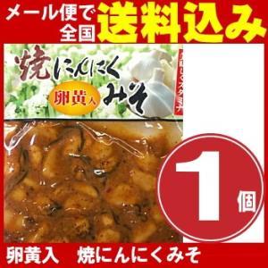 森田製菓 卵黄入 焼にんにくみそ 250g×1個  (お土産) メール便 送料無料|kamenosuke