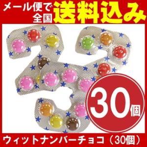 チーリン ウィットナンバーチョコ 7粒×30個  (お菓子 駄菓子) ゆうパケット便 メール便 送料無料|kamenosuke