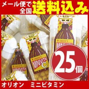 オリオン ミニビタミン (1個(8g)×25個) 駄菓子 メール便 送料無料|kamenosuke