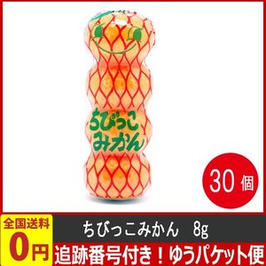 オリオン ちびっこみかん 8g×30個  (お菓子 駄菓子) ゆうパケット便 メール便 送料無料|kamenosuke