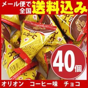 オリオン コーヒー味チョコ 1個(6g)×40個 ゆうパケット便 メール便 送料無料 駄菓子  おやつ チョコレート まとめ買い ポイント消化 お試し 訳あり|kamenosuke