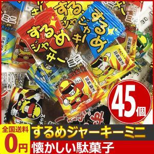 タクマ スルメンジャー するめジャーキー ミニ×50個  (お菓子 駄菓子) ゆうパケット便 メール便 送料無料|kamenosuke