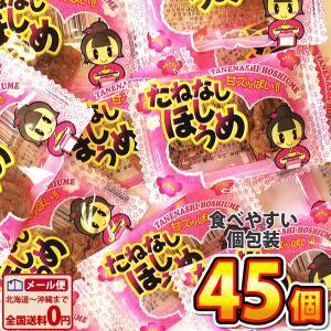 甘ズッぱい! たねなしほしうめ 50個 タクマ食品 (メール便) (送料無料)|kamenosuke