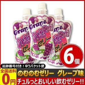 タクマ食品 チュルっとおいしい飲むゼリー♪ のむのむゼリー グレープ味 1個(60g)×6個 ゆうパケット便 メール便 送料無料|kamenosuke