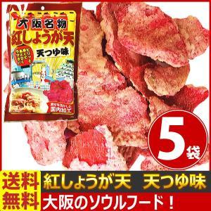 送料無料 タクマ食品 地域限定のお土産!ピリッと辛くてあとひくウマさ!大阪名物 紅しょうが天 天つゆ味 1袋(35g)×5袋 あすつく対応|kamenosuke