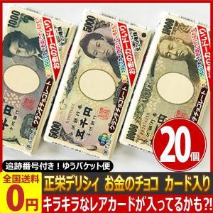 正栄 お金チョコ 20個 ゆうパケット便 メール便 送料無料|kamenosuke