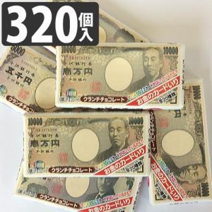 送料無料 正栄 送料無料 義理 チョコ 義理返し プレゼント お金チョコ 1枚×320個|kamenosuke