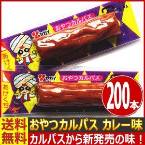 送料無料 ヤガイ おやつカルパス カレー味 (カレーカルパス) 200本|kamenosuke