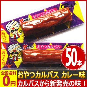 ヤガイ おやつカルパス カレー味 (カレーカルパス) 50本 ゆうパケット便 メール便 送料無料|kamenosuke
