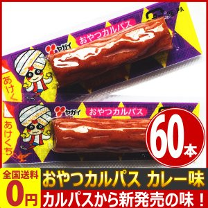 ヤガイ おやつカルパス カレー味 (カレーカルパス) 60本 ゆうパケット便 メール便 送料無料|kamenosuke