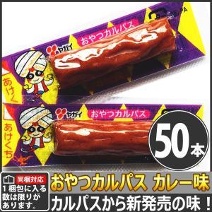 【同梱専用】ヤガイ おやつカルパス カレー味(カレーカルパス) 50本|kamenosuke