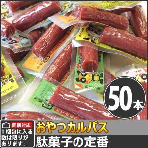 【同梱専用】ヤガイ おやつカルパス 50本|kamenosuke