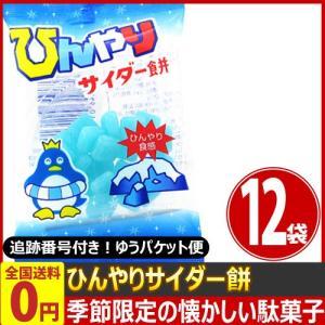 共親 ひんやりサイダー餅 1袋(20g)×12袋 ゆうパケット便 メール便 送料無料|kamenosuke