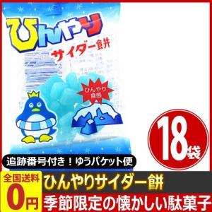 共親 ひんやりサイダー餅 1袋(20g)×18袋 ゆうパケット便 メール便 送料無料|kamenosuke