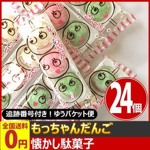共親 もっちゃんだんご 1個(3粒入)×24個 ゆうパケット便 メール便 送料無料|kamenosuke
