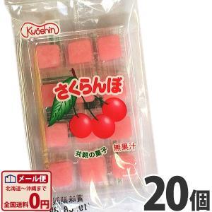 共親製菓 さくらんぼ 1袋(12粒入)×20袋  ゆうパケット便 メール便 送料無料|kamenosuke