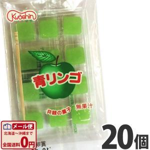 共親製菓 青りんご 1袋(12粒入)×20袋 ゆうパケット便 メール便 送料無料|kamenosuke