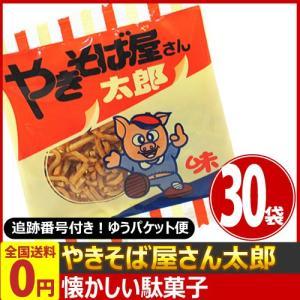 菓道 やきそば屋さん太郎 1袋(8g)×30袋 ゆうパケット便 メール便 送料無料|kamenosuke