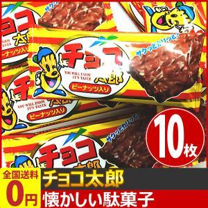 チョコ太郎 (1枚)×12枚 ゆうパケット便 メール便 送料無料【 お菓子 駄菓子 2018 チョコレート 】|kamenosuke