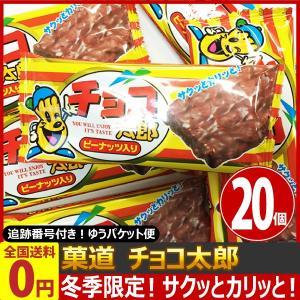 やおきん チョコ太郎 (1枚)×20個 ゆうパケット便 メール便 送料無料 駄菓子  おやつ チョコレート まとめ買い ポイント消化 お試し 訳あり|kamenosuke