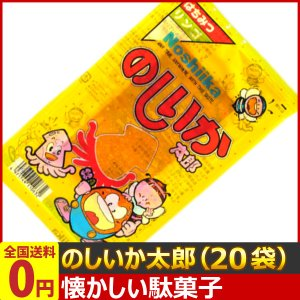 菓道 のしいか太郎 1袋(1枚)×20袋 ゆうパケット便 メール便 送料無料|kamenosuke