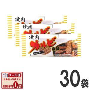 やおきん カルビ太郎 30枚  (お菓子 駄菓子) ゆうパケット便 メール便 送料無料|kamenosuke