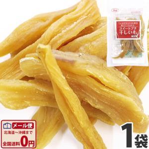 幸田商店 8月31日頃から出荷!スイートプチ干しいも(焼きいも) 1袋(55g)×1袋 ゆうパケット便 メール便 送料無料|kamenosuke