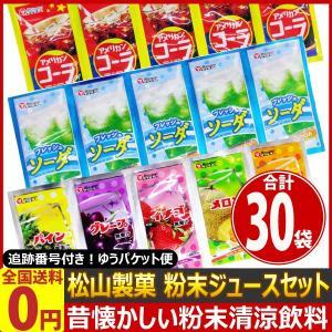 松山製菓  昔懐かしい味の粉末飲料! 粉末ジュース 3種類 合計30袋お試し詰め合わせセット  ゆうパケット便 メール便 送料無料|kamenosuke