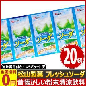 松山製菓 フレッシュソーダ 1袋(12g)×20袋 ゆうパケット便 メール便 送料無料|kamenosuke