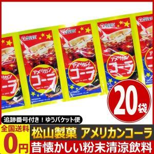 松山製菓 アメリカンコーラ 1袋(12g)×20袋 ゆうパケット便 メール便 送料無料|kamenosuke