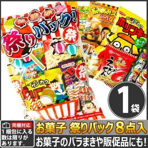 【同梱専用】お菓子のバラまきや販促品に!お菓子祭りパック 1袋(8点入)(賞味期限2019年10月10日) あすつく対応|kamenosuke