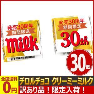 チロルチョコ クリーミーミルク 30個[賞味期限:2021年1月21日] ゆうパケット便 メール便 送料無料 チョコ 訳あり ポイント消化 お試し|kamenosuke