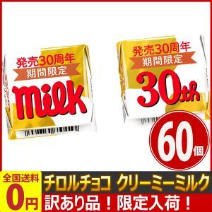 チロルチョコ クリーミーミルク 60個[賞味期限:2021年1月21日] ゆうパケット便 メール便 送料無料 チョコ 訳あり ポイント消化 お試し|kamenosuke